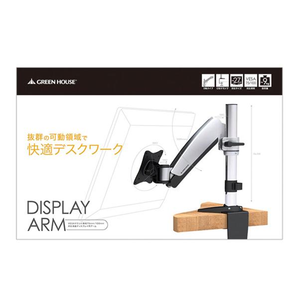 送料無料 液晶ディスプレイアーム クランプ式 GH-AMCA01 【GH】【TC】