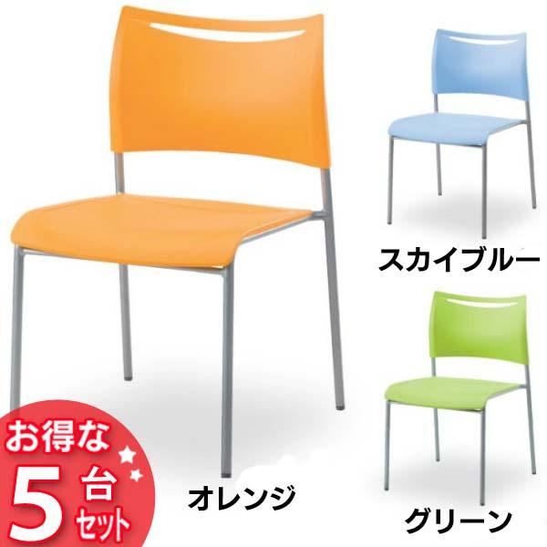 送料無料 【5台セット】オフィスチェア LTS-4Z オレンジ・グリーン・スカイブルー 【TD】【CTS】【オフィスチェアー ミーティングチェア 椅子 会議室 イス スタッキング】【取り寄せ品】