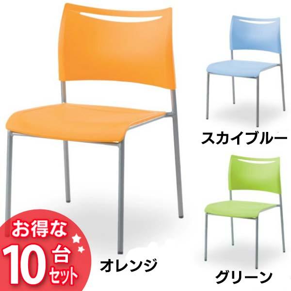 送料無料 【10台セット】オフィスチェア LTS-4Z オレンジ・グリーン・スカイブルー 【TD】【CTS】【オフィスチェアー ミーティングチェア 椅子 会議室 イス スタッキング】【取り寄せ品】