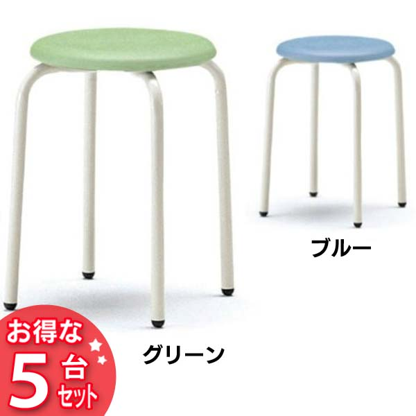 送料無料 【5台セット】オフィスチェア 丸スツール CRS-42P ブルー・グリーン 【TD】【CTS】【オフィスチェアー ミーティングチェア 椅子 会議室 イス スタッキング 丸椅子 丸いす 丸イス】【取り寄せ品】