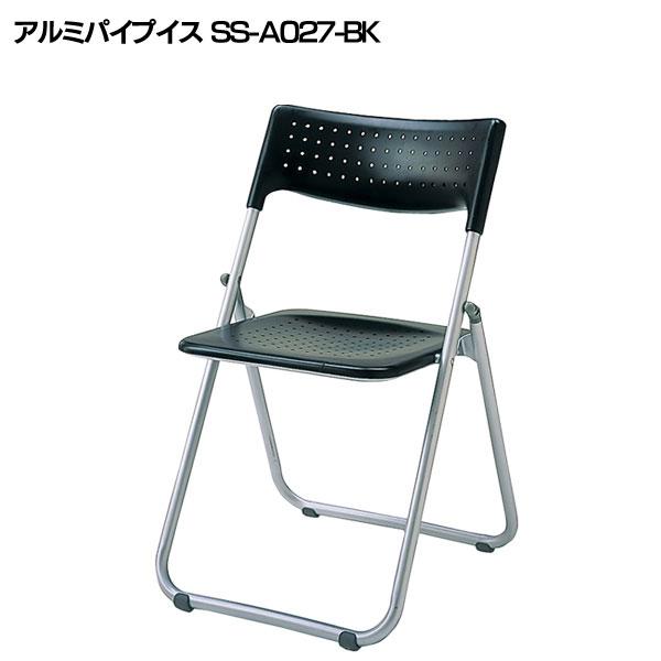 送料無料 アルミパイプイス SS-A027-BK アイリスチトセ【CH】【TD】【取り寄せ品】