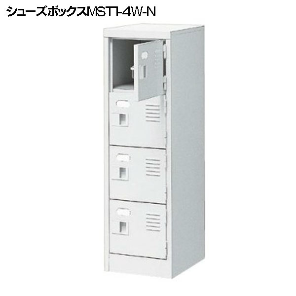 送料無料 シューズボックスMST1-4W-N アイリスチトセ【CH】【TD】【取り寄せ品】