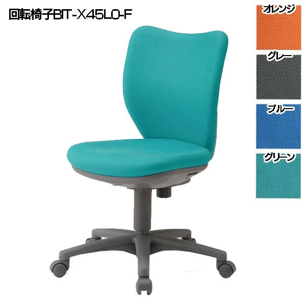 送料無料 回転椅子BIT-X45L0-Fブルー・グレー・グリーン・オレンジ アイリスチトセ【CH】【TD】【取り寄せ品】