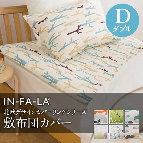 【TD】【B】IN-FA-LA 北欧デザインカバーリングシリーズ(TEIJA BRUHN)CIRCLE・FOREST・KULLE 敷布団カバー ダブル【敷布団カバー ダブル】【取り寄せ品】 送料無料