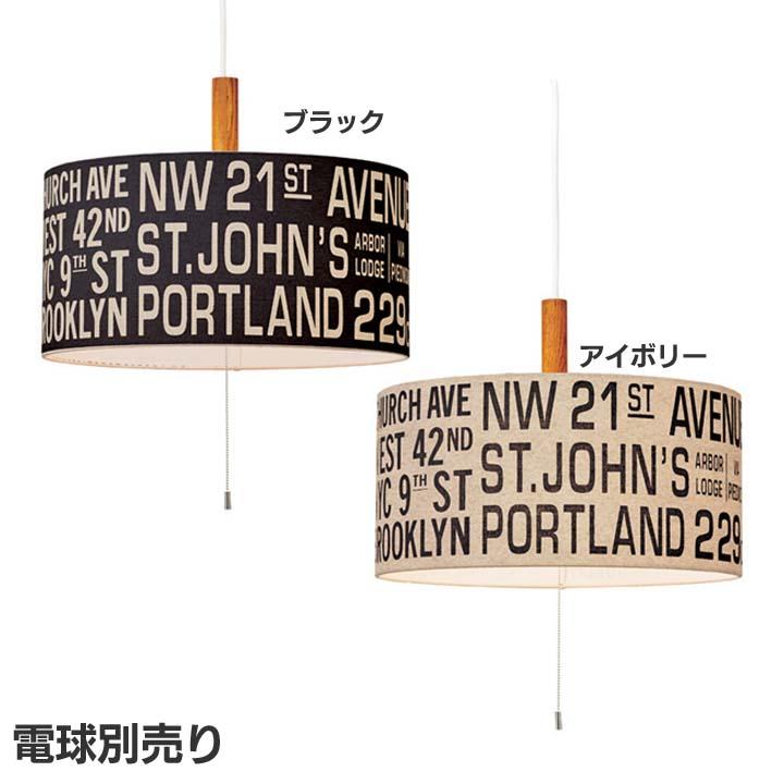送料無料 【天井照明 おしゃれ】【B】ペンダントライト Bus Roll Lamp バスロールランプ【インテリア照明 リビング ダイニング】 LT-1123 BK・IV ブラック・アイボリー【TC】