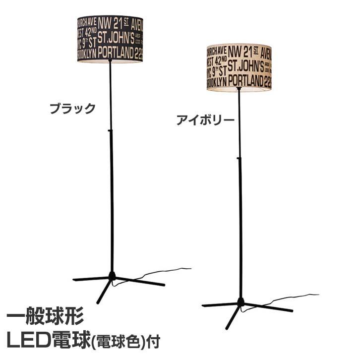 送料無料 【間接照明 おしゃれ】【B】フロアライト Bus Roll Floor Lamp バスロールフロアランプ【インテリア照明 リビング ダイニング】LT-1265 BK・IV ブラック・アイボリー【TC】