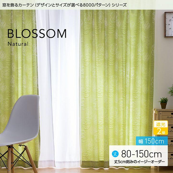 送料無料 窓を飾るカーテン(デザインとサイズが選べる8000パターン)ナチュラル BLOSSOM(ブロッサム)幅150cm×丈80 ~150cm(2枚組 ※5cm刻みのイージーオーダー)【代引不可】【B】【TD】【取り寄せ品】