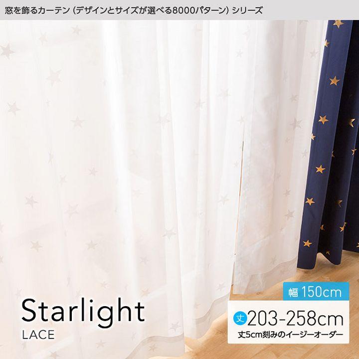 送料無料 窓を飾るカーテン(デザインとサイズが選べる8000パターン)STARLIGHT(スターライト) レースカーテン 幅150×丈203~258cm(2枚組)【代引不可】【B】【TD】【取り寄せ品】