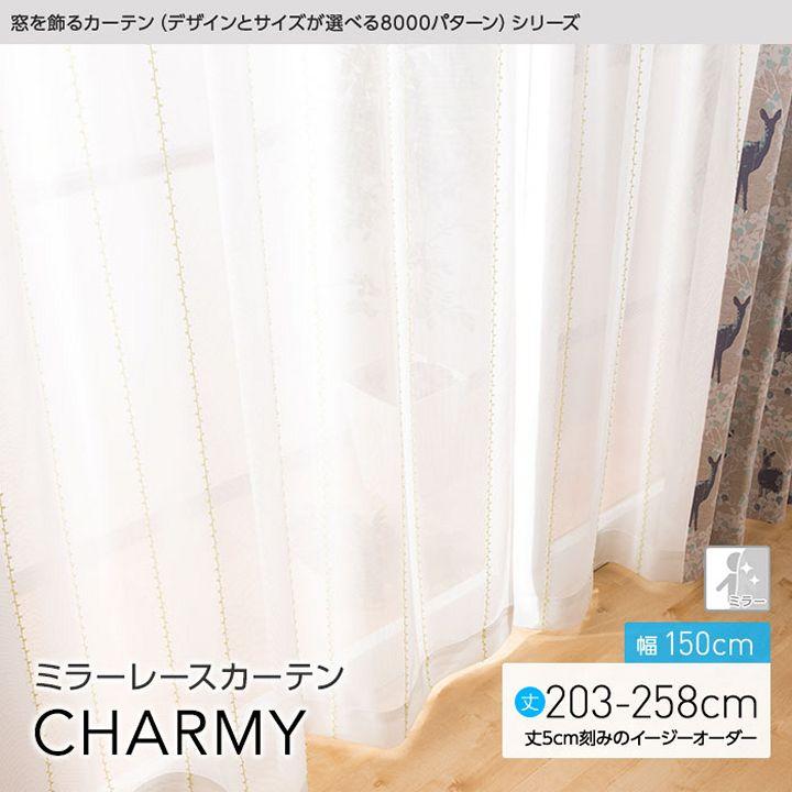 送料無料 窓を飾るカーテン(デザインとサイズが選べる8000パターン)CHARMY(チャーミー) ミラーレースカーテン 幅150×丈203~258cm(2枚組 ※5cm刻みのイージーオーダー)【代引不可】【B】【TD】【取り寄せ品】