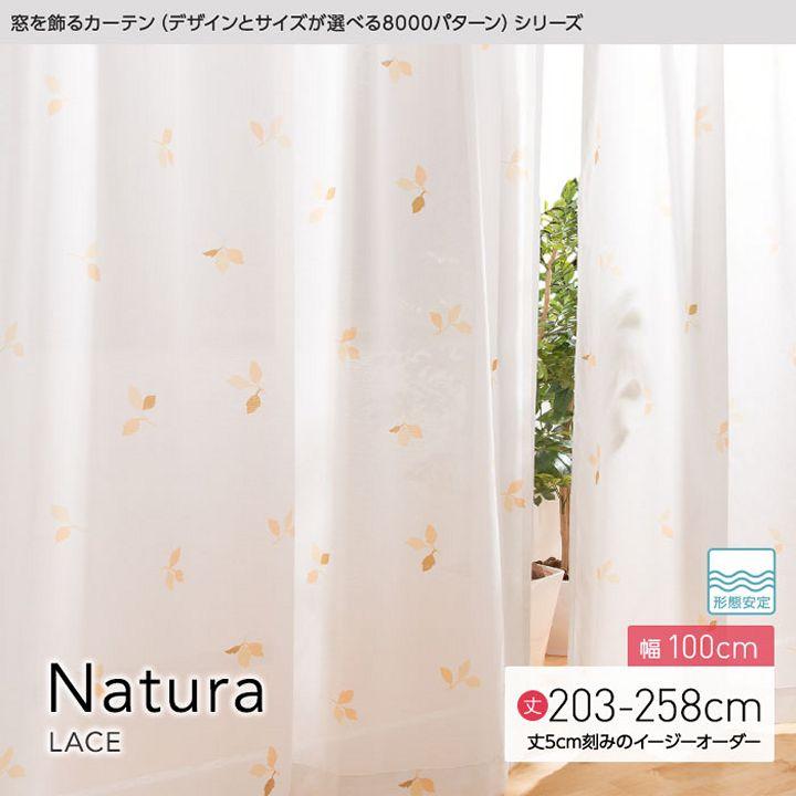 送料無料 窓を飾るカーテン(デザインとサイズが選べる8000パターン)Natura(ナチュラ)レースカーテン 幅100×丈203~258cm(2枚組 ※5cm刻みのイージーオーダー)形態安定【代引不可】【B】【TD】【取り寄せ品】