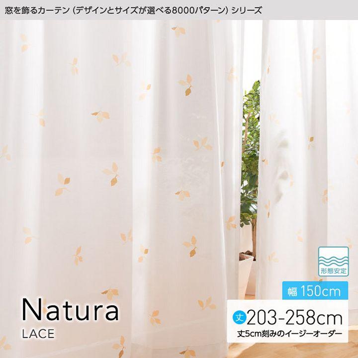 送料無料 窓を飾るカーテン(デザインとサイズが選べる8000パターン)Natura(ナチュラ)レースカーテン 幅150×丈203~258cm(2枚組 ※5cm刻みのイージーオーダー)形態安定【代引不可】【B】【TD】【取り寄せ品】