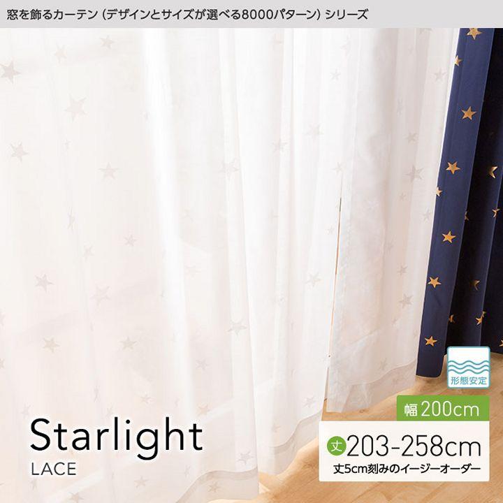 送料無料 窓を飾るカーテン(デザインとサイズが選べる8000パターン)STARLIGHT(スターライト) レースカーテン 幅200×丈203~258cm(1枚 ※5cm刻みのイージーオーダー)形態安定【代引不可】【B】【TD】【取り寄せ品】