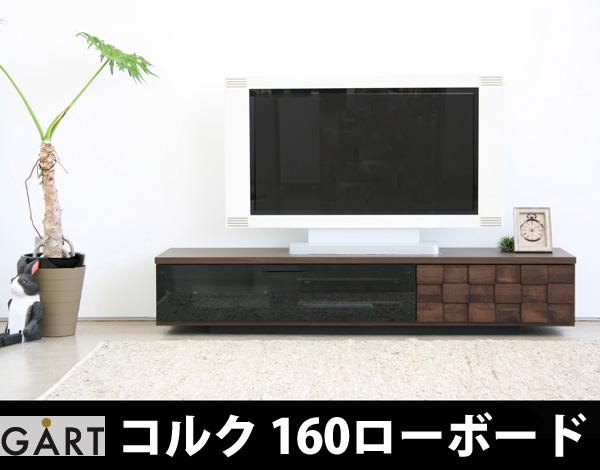 送料無料 コルク 160ローボード COLK 160 LOW BOARDテレビ台 AVボード TV台 テレビボード【TD】【代引不可】【ガルト】【取り寄せ品】