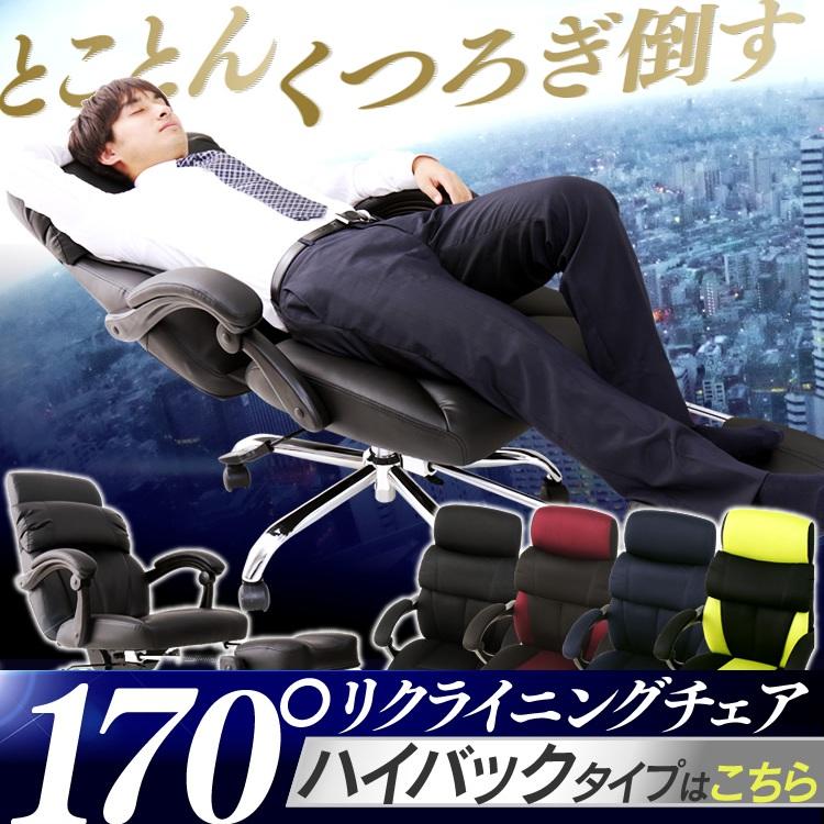 [sale・7/23 12時迄]オフィスチェア ハイバック ビジネスチェア リクライニングチェア ハイバック オットマン付 送料無料 椅子 イス メッシュバックチェア チェア メッシュチェア いす メッシュ 事務椅子 オフィスメッシュ レザー【D】