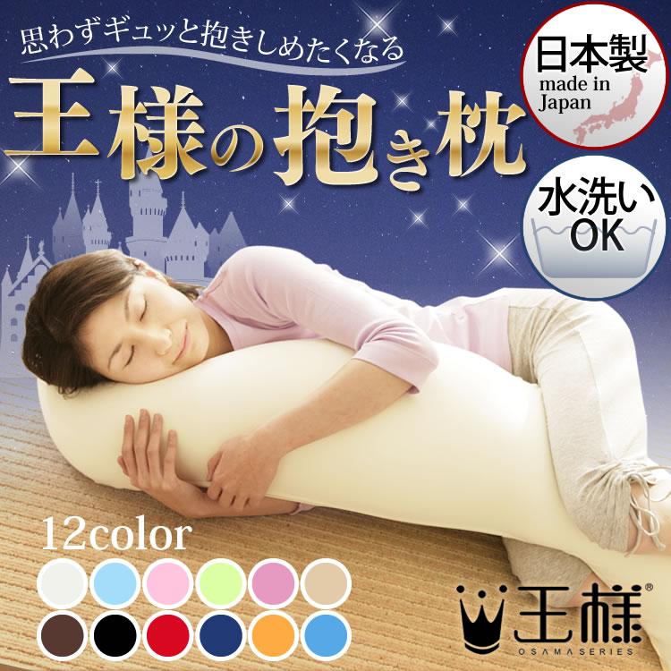 抱き枕 安眠 王様の抱き枕 送料無料 抱きまくら だきまくら 枕 妊婦 マタニティ 授乳クッション シムス 体位 安眠 横向き 横向き寝 カバー付き 日本製 国産 超極小ビーズ ボディーピロー KD-D【D】【B】