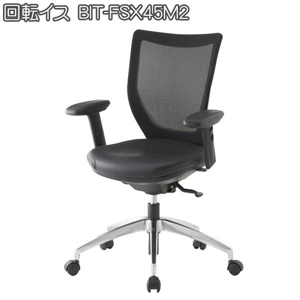 送料無料 回転イス BIT-FSX45M2 ブラック【TD】【取り寄せ品】