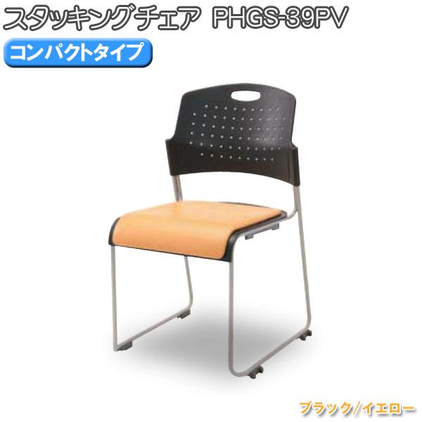 送料無料 スタッキングチェア コンパクトタイプ PHGS-39PV ブラック/イエロー【TD】【取り寄せ品】