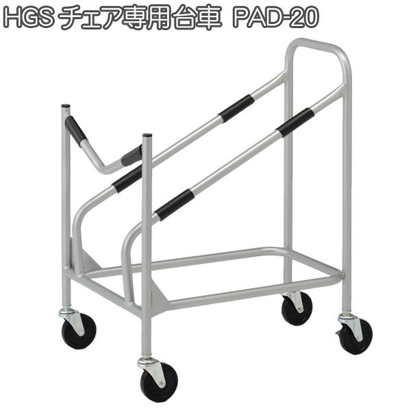 送料無料 HGSチェア専用台車 PAD-20【TD】【アイリスチトセ】【取り寄せ品】