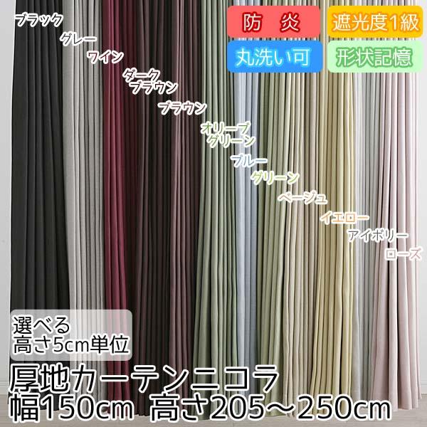 送料無料 厚地カーテンニコラ150×205~250 2枚 全12色【TD】【代引不可】【遮光度1級 形状記憶 防炎 洗濯可】【取り寄せ品】
