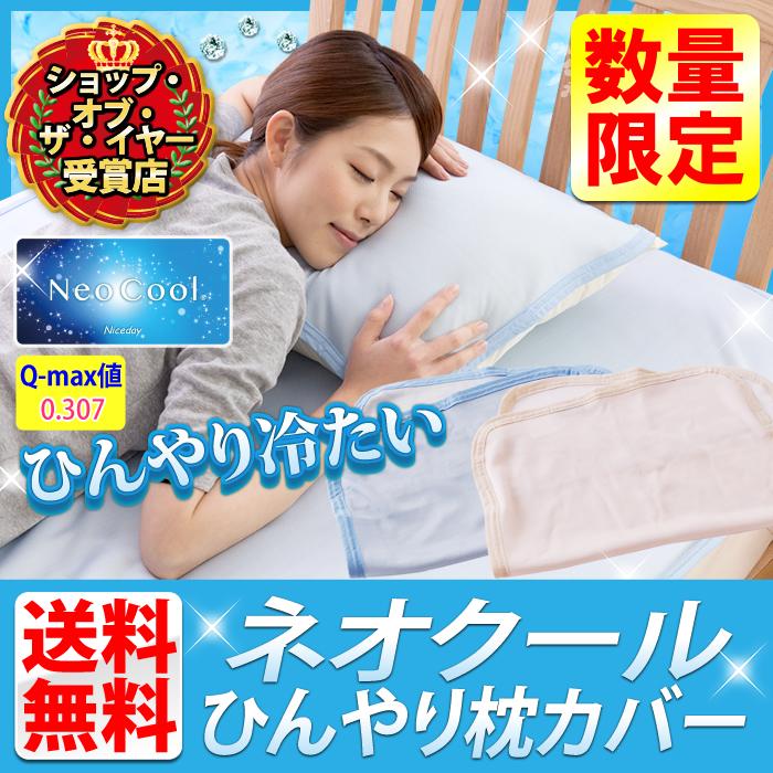 さわやかに快眠!蒸れない、さらさら快適な枕カバーのおすすめを教えて