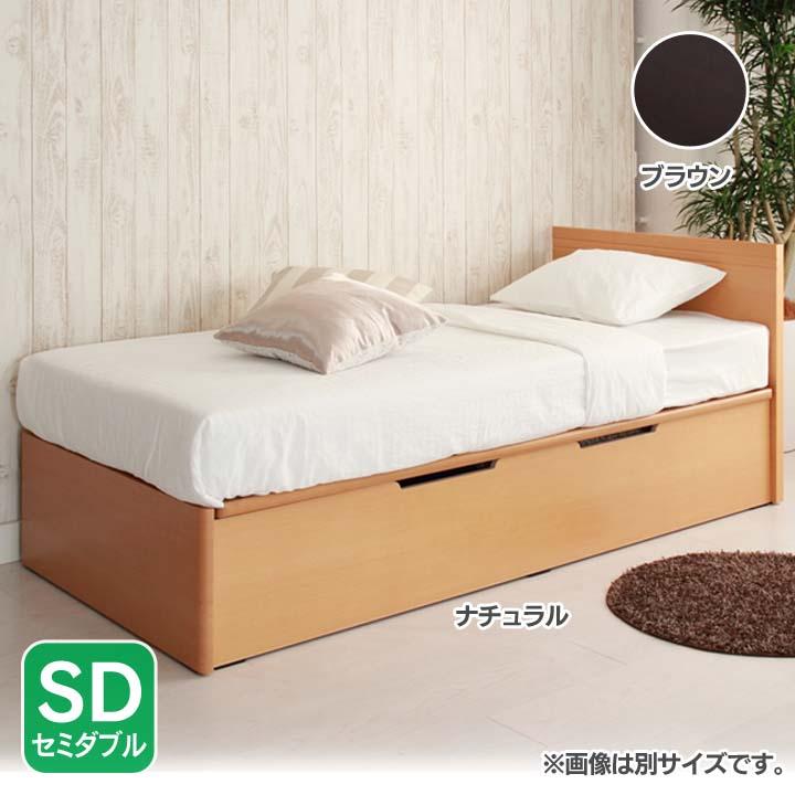 フラットヘッド横開きリフトアップベッド浅型SD FNV2SDYREBR送料無料 ベッド セミダブル 寝室 ベッドルーム 寝具 ホワイト【TD】 【代引不可】【取り寄せ品】