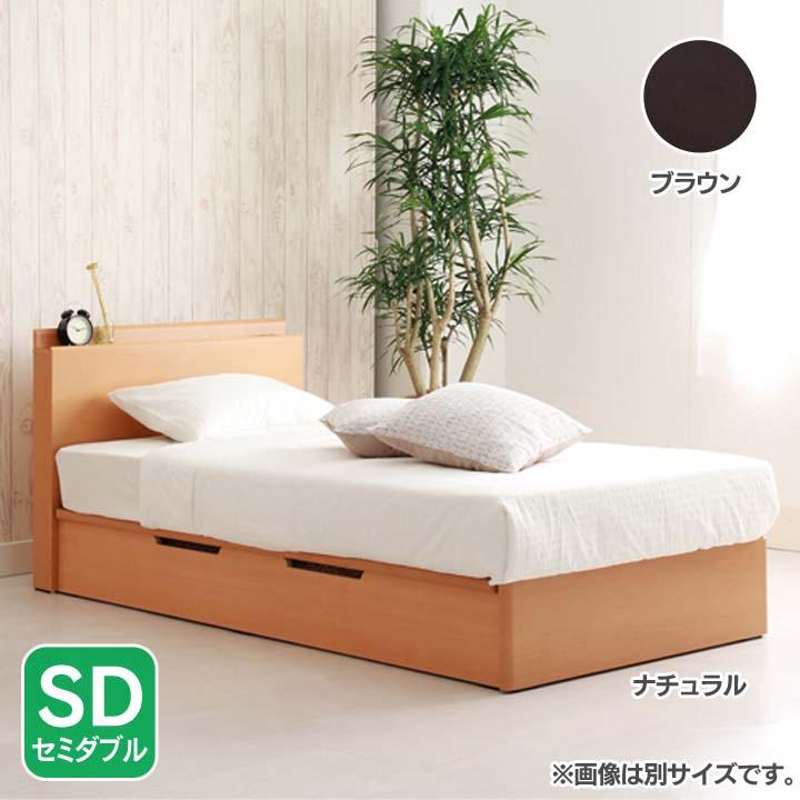 フラットヘッド横開きリフトアップベッド浅型SD KNV2SDYREBR送料無料 ベッド セミダブル 寝室 ベッドルーム 寝具 ホワイト【TD】 【代引不可】【取り寄せ品】