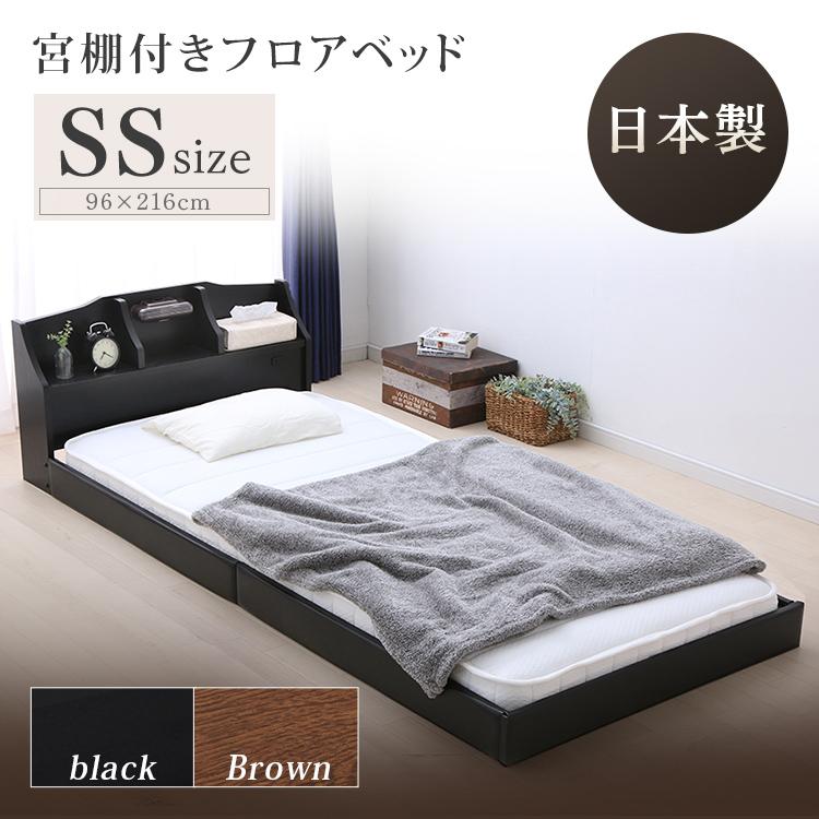 ベッドフレーム ベッド シングル 棚付フロアベッド セミシングル フレーム 320-25-SS送料無料 ベッド ベット 収納付き ベッドフレーム 日本製 国産 化粧板 照明付き ライト 明かり ブラック ブラウン【D】