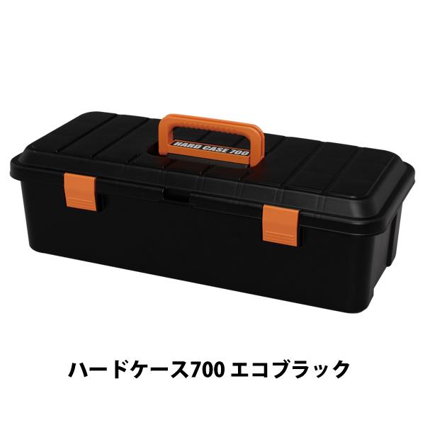 カード利用でポイント3倍 完売 送料無料 アイリスオーヤマ ハードケース 700 エコブラック 一人暮らし ケース 直営ストア 収納 工具箱