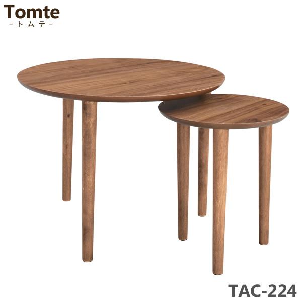 送料無料 【TD】ラウンドネストテーブル TAC-224 ウォールナットローテーブル センターテーブル 木製 リビングテーブル 北欧 ナチュラル 家具 引き出し インテリア シンプル カフェ【東谷】【取り寄せ品】