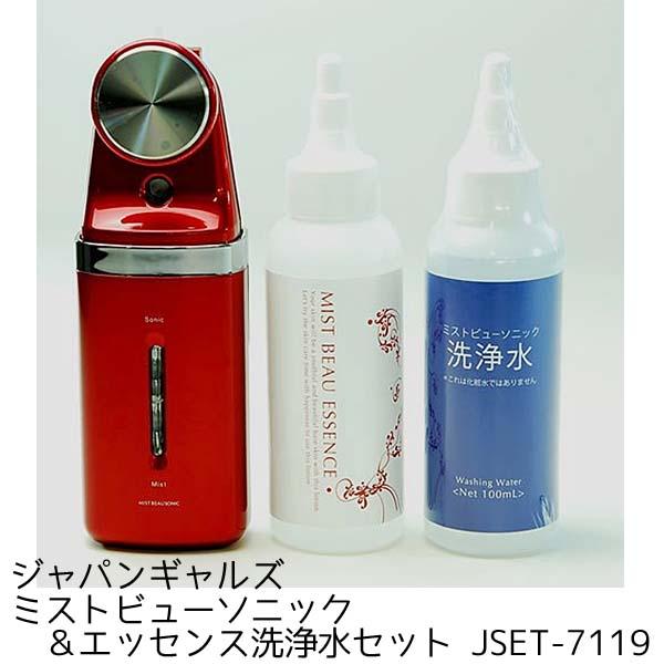 送料無料 JAPAN GALS〔ジャパンギャルズ〕ミストビューソニック&エッセンス洗浄水セット JSET-7119【TC】【K】