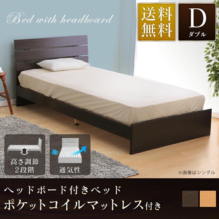 送料無料 ヘッドボード付き木製ベッド ダブル すのこ 快適 ベッドフレーム 寝具 ベッドフレーム 寝具 ダブル ダブルサイズ ウッド すのこベッド スノコベッド シンプル 快適 ナチュラル ブラウン 高さ調節 木目 通気性【D】ベッド マットレス付き ダブル すのこベッド