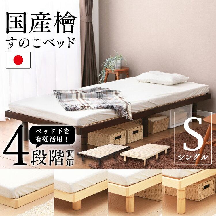 ベッド シングル すのこベッド 国産 ひのき 4段階高さ調整すのこベッド S SB-4S スノコベッド シングル 天然木パイン材 ローベッド 高さ4段階 高さ調整 高さ調節 木製 シンプル ベッド 一人暮らし ベッド おすすめ ワンルーム  国産檜【D】あす楽