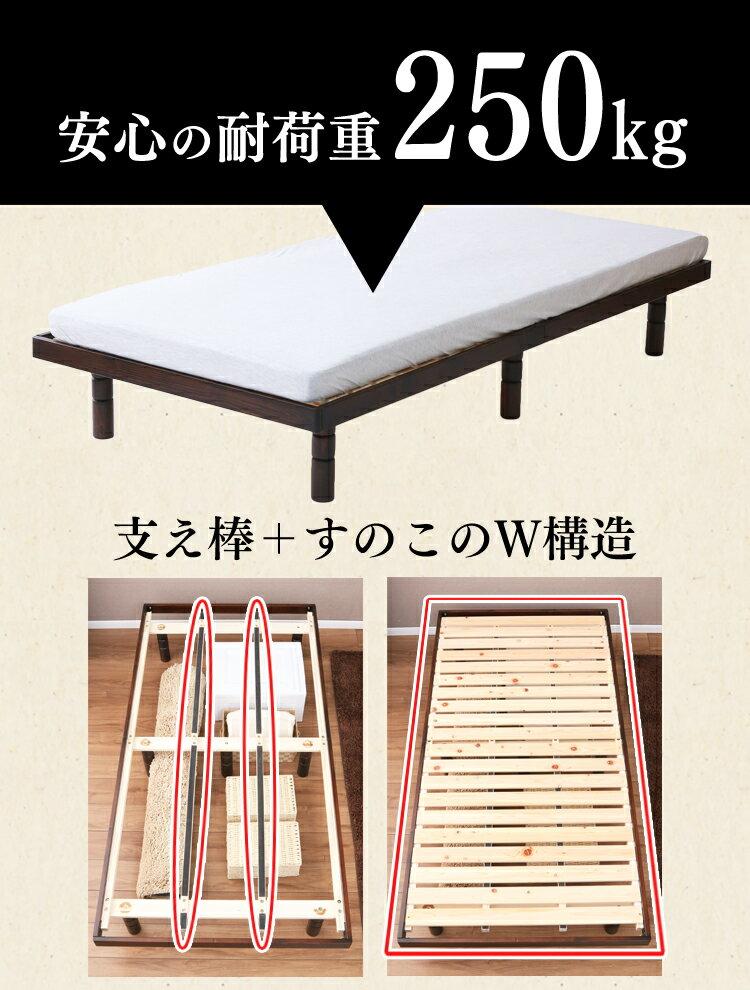 ベッド シングル すのこベッド 国産 ひのき 4段階高さ調整すのこベッド S SB-4S スノコベッド シングル 天然木パイン材 ローベッド 高さ4段階 高さ調整 高さ調節 木製 シンプル ベッド 一人暮らし ベッド おすすめ ワンルーム  国産檜【D】