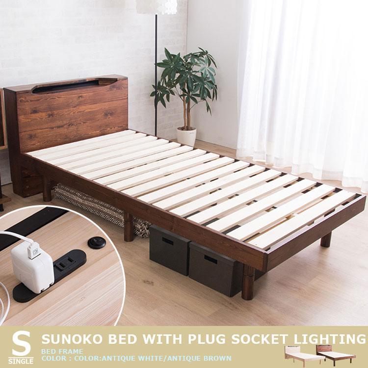 棚付きコンセント付き照明付きすのこベッド シングル 送料無料 ベッド 棚付 コンセント付 照明付 スノコベッド スノコ ベット シングル 寝具 ウォルナット ナチュラル【D】