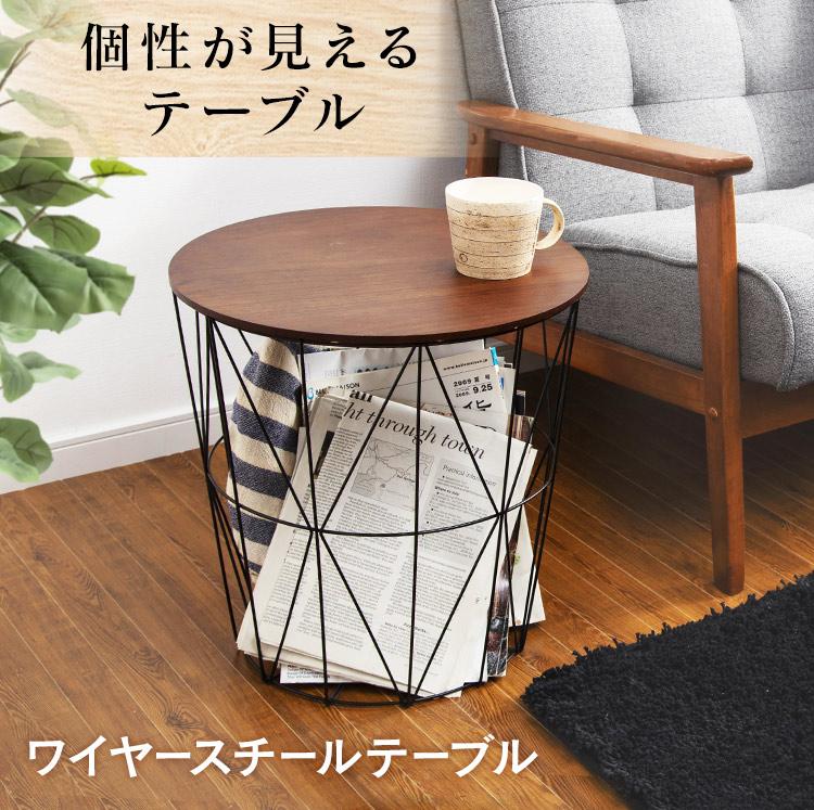 ワイヤーテーブル
