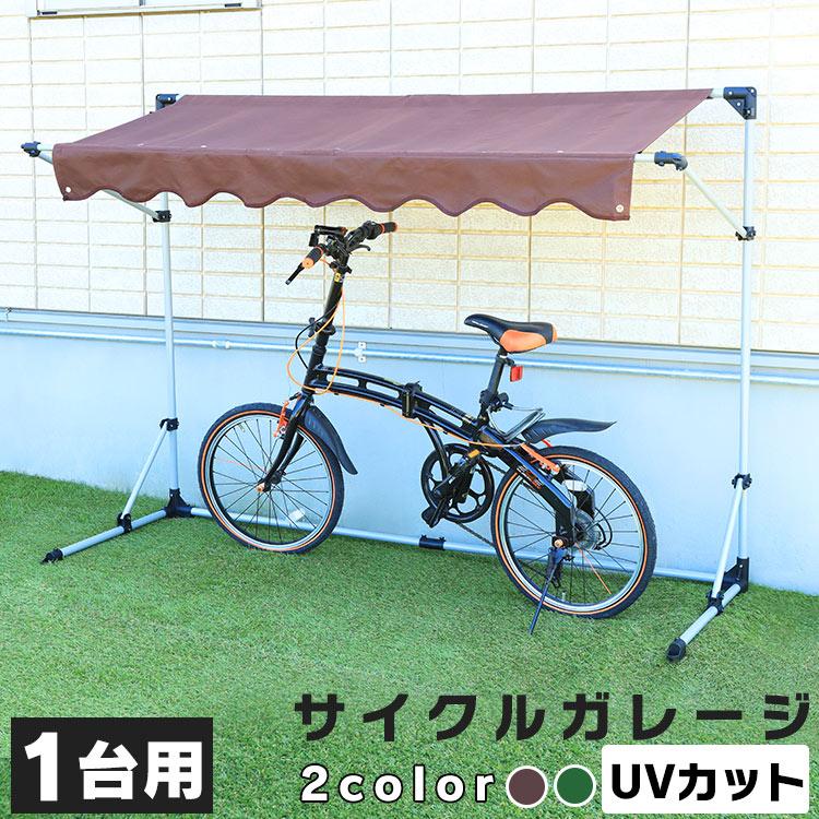 <title>ガレージ 自転車 バイク 置き場 収納 サイクルガレージ 1台用 CYG-001 グリーン ブラウン D 受注生産品</title>