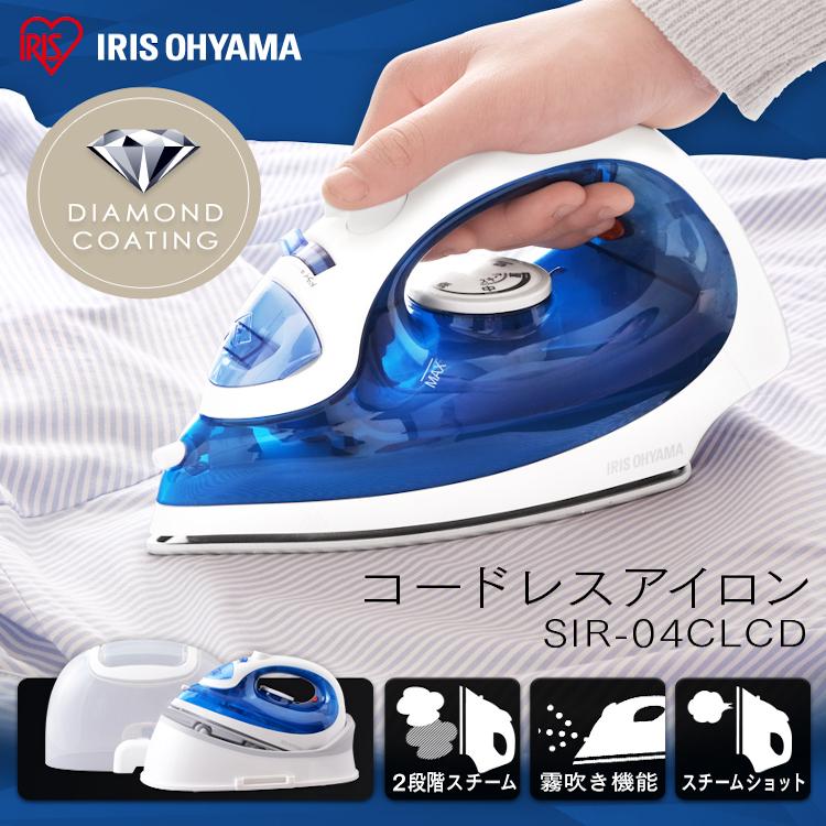 コードレス 軽量 ダイヤモンドセラミックコート ケース付き スチームショット 霧吹き機能 温度ヒューズ コードレスアイロン SIR-04CLCD-A ブルー アイロン 高品質新品 2106SS 新品 アイリスオーヤマ