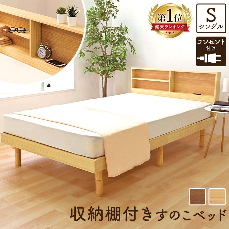 シングル ベッド ベット ベッドフレーム スノコベッド 送料無料お手入れ要らず 収納棚 お気にいる コンセント付き ベッドボード シンプル シングルベッド セミダブル P5 3営業日以内発送 すのこベッド 収納棚付きすのこベッド SKSB-S 一人暮らし ダブル