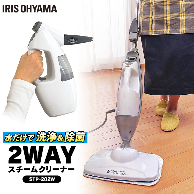 アイリスオーヤマ 2WAYスチームクリーナー STP-202W・STP-202P ホワイト・ピンク [cpir]