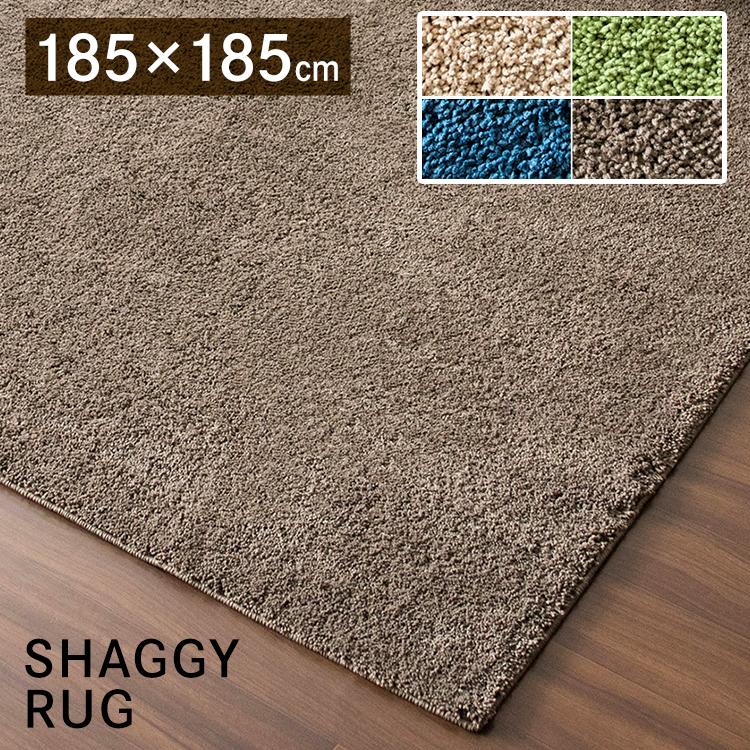 シャギーラグ 185×185