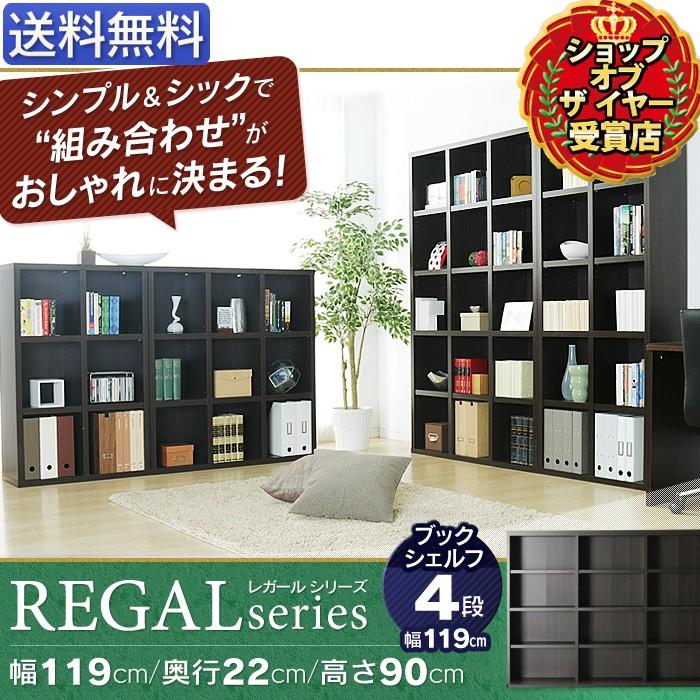 送料無料 レガール ブックシェルフ 120幅 ダークブラウン 83511【D】【FB】収納[10bai]