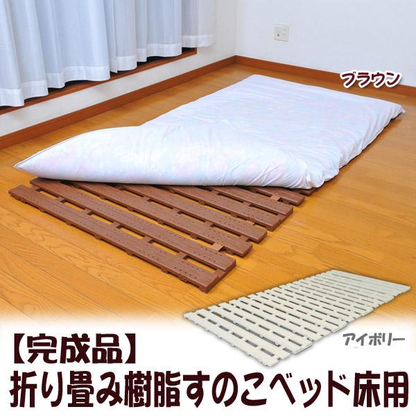 送料無料 完成品折り畳み樹脂すのこベッド 床用 SM-90 ブラウン・アイボリー【TD】【代引不可】【取り寄せ品】