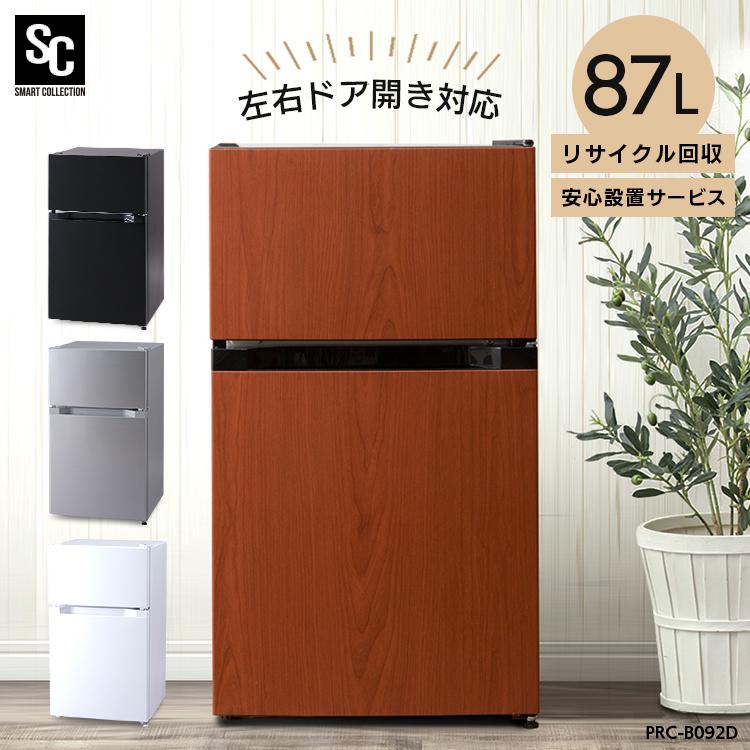 [エントリーでP5]冷凍冷蔵庫 87L PRC-B092Dノンフロン 冷蔵庫 冷凍庫 2ドア 87L 小型 コンパクト 右開き 左開き シンプル 一人暮らし 1人暮らし 新生活 キッチン家電 ホワイト ブラック シルバー ダークウッド あす楽【D】