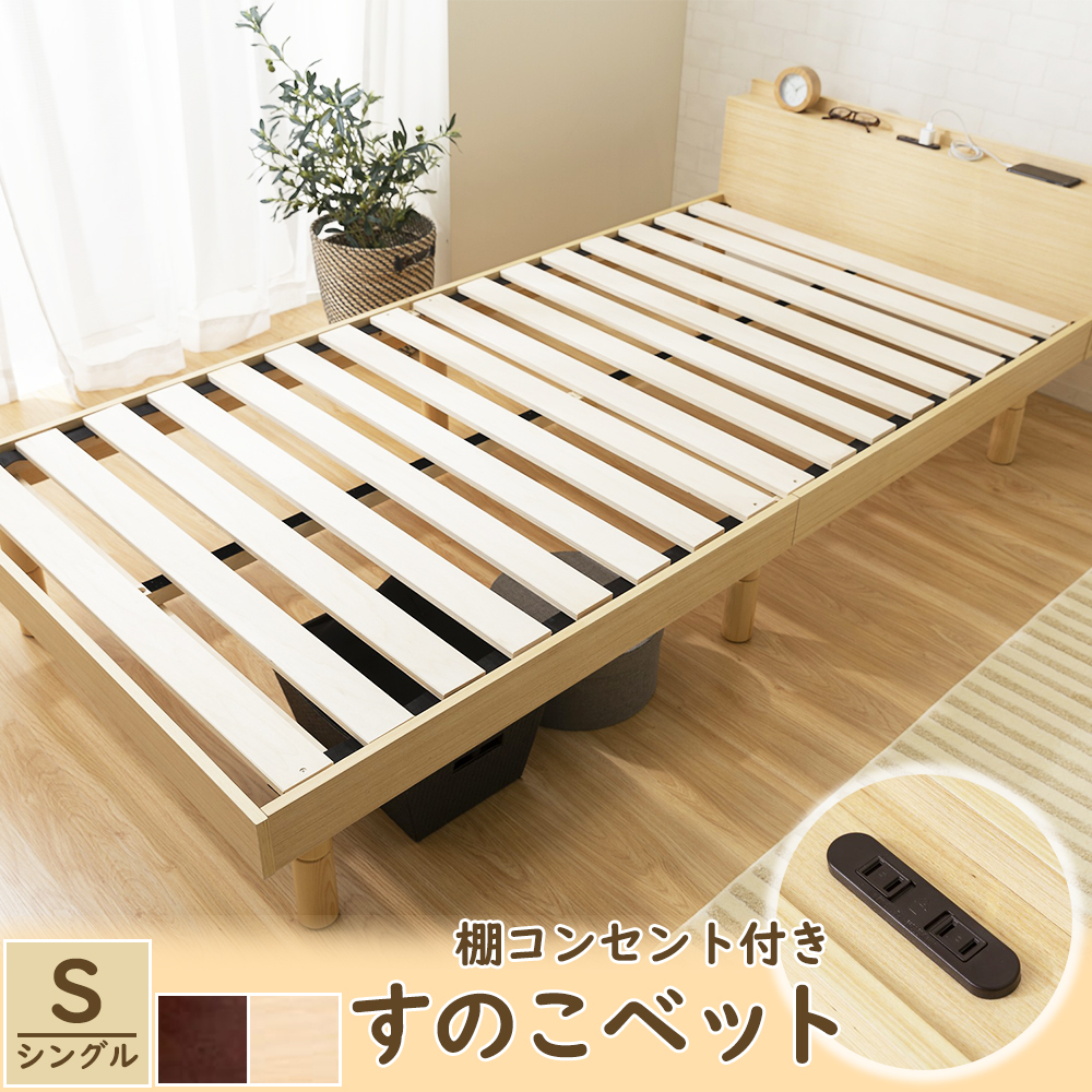 ベッド シングル すのこ 棚コンセント付き頑丈スノコベッド シングル 送料無料 すのこベッド 高さ調整 天然木パイン材 コンセント付き 高さ3段階 高さ調節 木製 シンプル 耐荷重200kg 【D】ベッド すのこベッド
