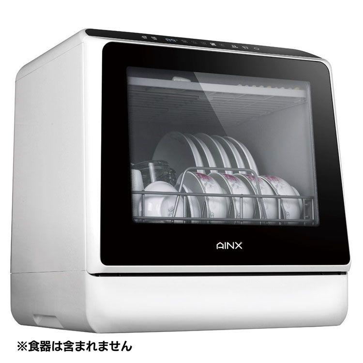 卓上用食器洗い乾燥機 AX-S3W送料無料 食洗機 コンパクト タンク式 乾燥機 食器 グラス 工事不要 卓上式 AINX すぐ使える 【D】【B】
