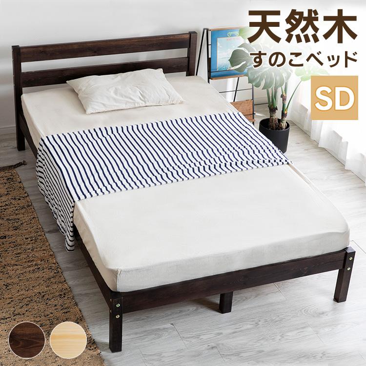 ベッド 天然木 フレーム シンプル 木目 パイン材 ナチュラル 商店 供え すのこ SD パイン材ベッドフレーム セミダブル 通気性 ブラウン ベッドフレーム PWBX-SD
