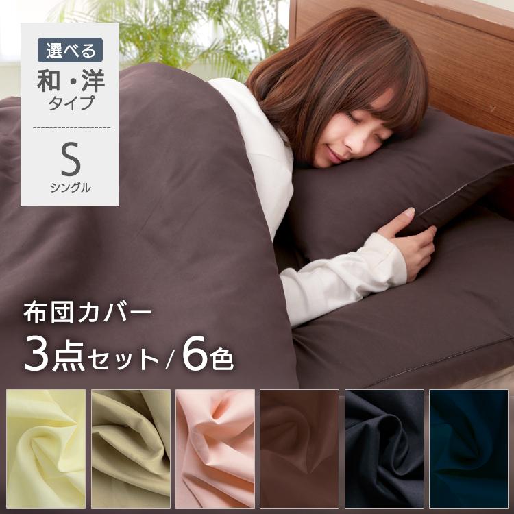 ふとんカバー 寝具カバー 寝具 ふとん 【30日ポイント5倍!】布団カバー3点セット シングル ロング ベッド用 和式用 ブラウン・アーモンド・バニラアイボリー・ブラック・グレージュ・ネイビー・ペールブルー・ラベンダー・ペールピンク・グリーンIPWCV-3SET-SL [P5]