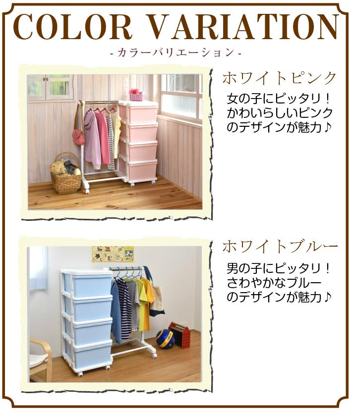 34e65ce1ee カラーシーズユニット4段ハンガー付【ホワイトピンクホワイトブルー】【プラスチック製