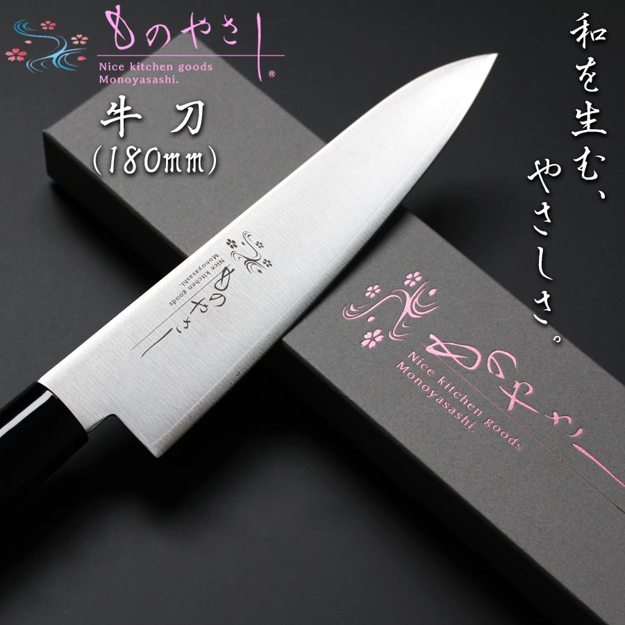 【限定10丁】【送料無料】牛刀 和 包丁 ものやさし 長さ 32cm 刃渡り 18cm 重さ 116g 切り スライス 皮むき 日本製 【ラッキーシール対応】