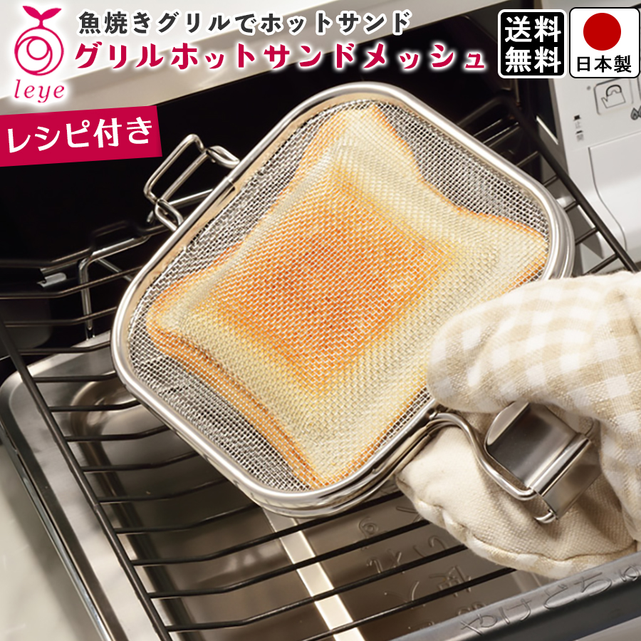 魚焼きグリルでサクッとふっくら おうちホットサンド ホットサンド グリル オーブントースター トースター 初心者 初めて おすすめ 手軽 食パン 朝食 便利 簡単 時短 家 日時指定 期間限定 ポイント10倍 オークス 全長25cm レイエ 激安セール グリルホットサンドメッシュ 日本製 8品 ホットサンドメーカー 耳まで グリルで使える 幅16.2cm 対応 付属 魚焼きグリル 送料無料 レシピ 高さ4cm LS1515